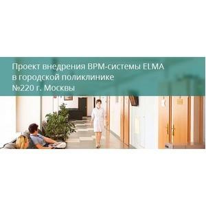 Московская поликлиника №220 автоматизировала документооборот с помощью BPM-системы ELMA