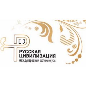 Стартует II международный фотоконкурс «Русская цивилизация»