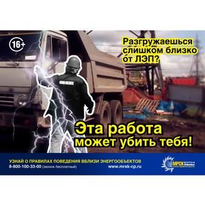 МРСК Центра и Приволжья призывает граждан соблюдать правила электробезопасности