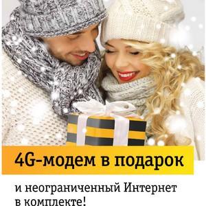 Калининградский филиал «Билайн» предлагает «Модем в подарок»