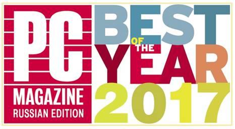 IPPON принял участие в конкурсе «Россия: Лучшие из лучших 2017» PC Magazine/RE