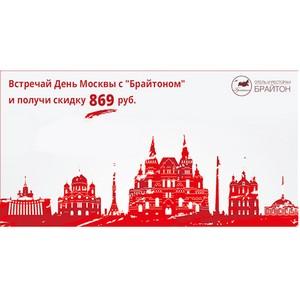 «Брайтон» празднует с тобой, Москва!
