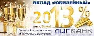PR2B Group: юбилейный Диг-Банк