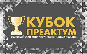 В Москве пройдет первый региональный этап Всероссийского конкурса «Кубок Преактум».