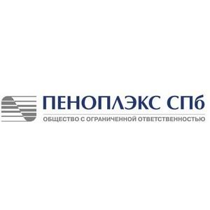 Продукция компании «Пеноплэкс» защитит кровлю Кировского сельского строительного комбината