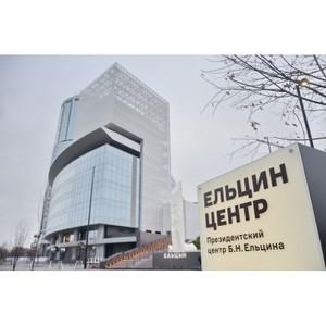 БФ «Сафмар» оказал поддержку проектам музея первого Президента России Б.Н. Ельцина