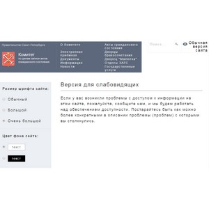 ОНФ в Петербурге добился повышения доступности большей части сайтов госорганов для слабовидящих