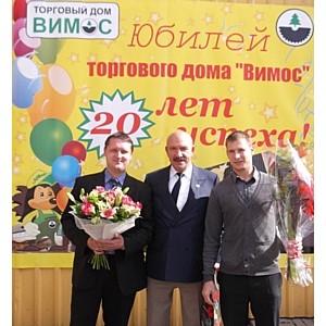 20 - летие ТД ВИМОС