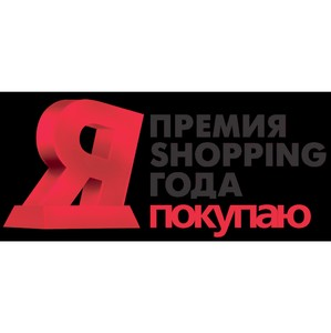 Премия SHOPPING ГОДА от журнала Shopping Guide «Я Покупаю»