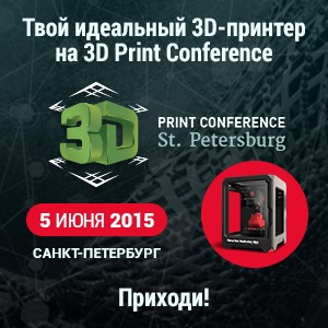 3D Print Conference. Saint Petersburg