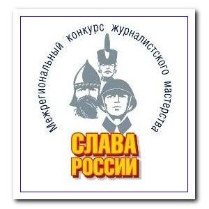 Шахтинские известия – окружной центр конкурса Слава России