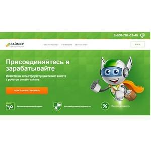 «Робот Займер» принимает инвестиции в режиме онлайн