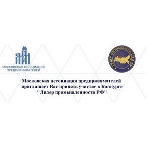 Конкурс «Лидер промышленности Российской Федерации»