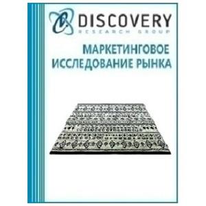 Анализ рынка тканых ковров и ковровых покрытий в России