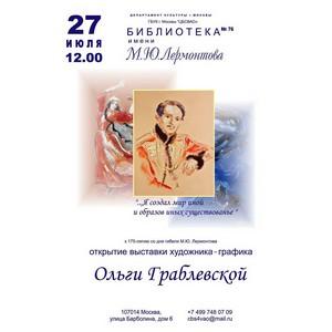 Выставка памяти Михаила Лермонтова
