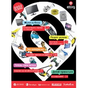Первый каталог группы компаний Etorg