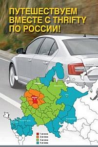 Путешествуем вместе с Thrifty по России!
