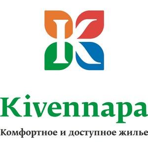 «Кивеннапа» запускает газ в 9 квартале ЖК «Кивеннапа Север»
