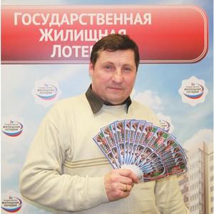 Рабочий из Сергиева Посада выиграл квартиру в Государственную Жилищную Лотерею