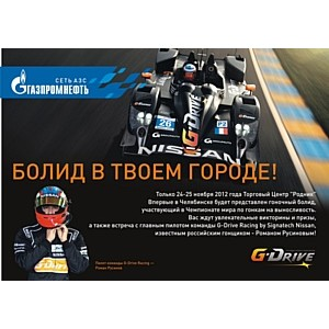 G-Drive Show � �������� ���������� ������� ������ �������� ������� � ����������