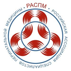 Под эгидой РАСПМ состоялась Первая конференция неонатологов Приволжского Федерального округа