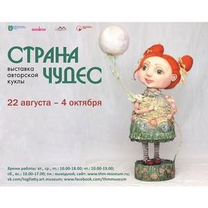 Выставка авторской куклы «Страна чудес» в Тольятти