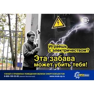 МРСК Центра и Приволжья: учащимся – безопасное лето