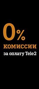 Tele2 ������� ������� ���������� ��������� ����������