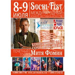 Митя Фомин и Бедрос Киркоров станут почетными гостями  «Sochi-Fest» в Сочи