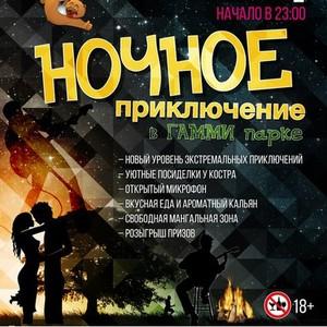 """27-го мая - день открытия сезона """"Ночных Приключений"""" в веревочных парках развлечений Гамми!"""