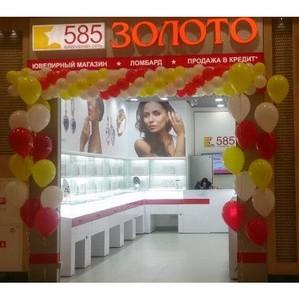 Магазин ювелирной сети «585» начал работу в ТРЦ «Аура»