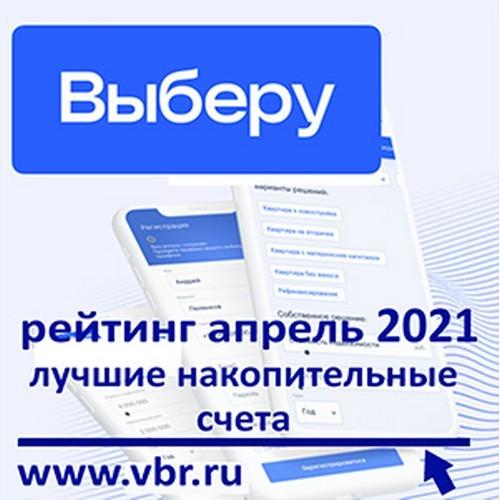 «Выберу.ру»: рейтинг лучших накопительных счетов в апреле 2021 года