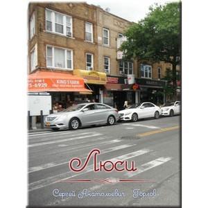 Встреча взрослого русского эмигранта с молодой девушкой в Нью-Йоркском кафе. Есть ли у них будущее?