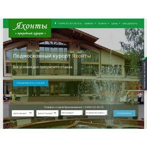 """Парк-отель """"Яхонты"""" в Ногинске приглашает в развлекательный центр"""