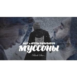 Мот (feat. Артем Пивоваров) - Муссоны