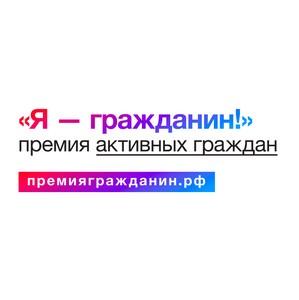 Премию Общественной палаты РФ для гражданских активистов вручат в День народного единства