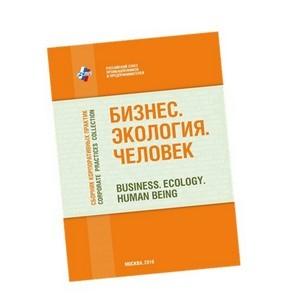 Проекты Efes Rus в сборнике лучших корпоративных практик экологической направленности РСПП