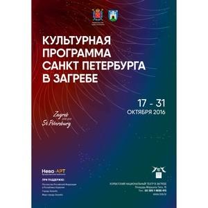 Культурная программа Санкт-Петербурга в Загребе 2016