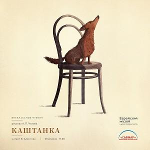 При поддержке БФ «Сафмар» Михаила Гуцериева состоятся «Внеклассные чтения» с В. Алентовой