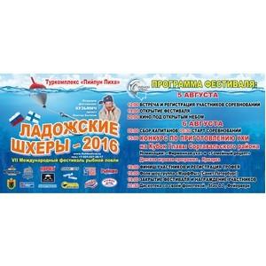 Международный фестиваль рыбной ловли  «Ладожские шхеры 2016»