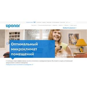 Uponor становится ближе к российскому потребителю