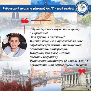 С марта по май студент Рубцовского института пройдёт стажировку в Берлине