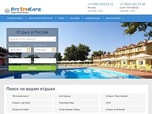 Сервис интернет-бронирования отелей и санаториев на курортах России