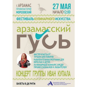 Шестой кулинарный фестиваль «Арзамасский гусь» пройдет в Нижегородской области