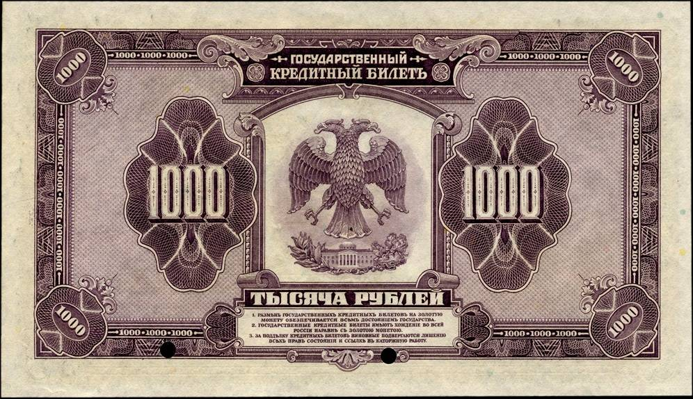Государственные кредитные билеты Временного правительства.
