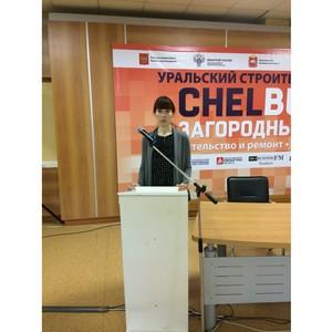 Южноуральские регистраторы выступили перед участниками Уральского строительного форума