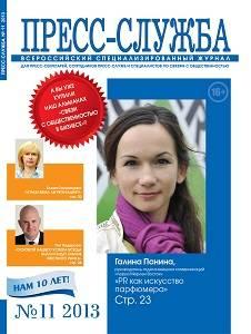 Читайте в журнале «Пресс-служба» в ноябре: В дружбу и службу