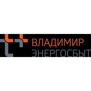 С сентября во Владимирской области начал работу филиал ОАО «ЭнергосбыТ Плюс»