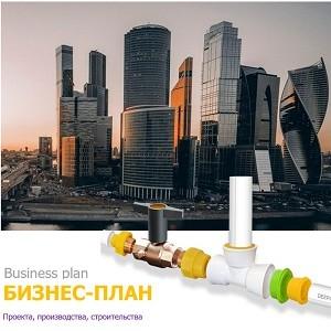 Разработаем бизнес-план, финансовую модель, презентацию проекта для инвестора