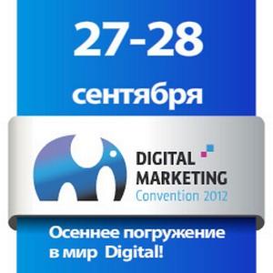 По итогам DMC — цифры, фото, презентации докладов